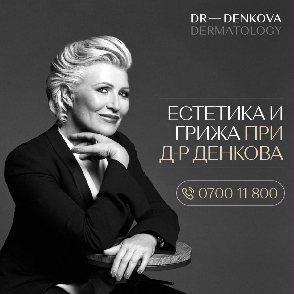 естетика и грижа при д-р- Денкова