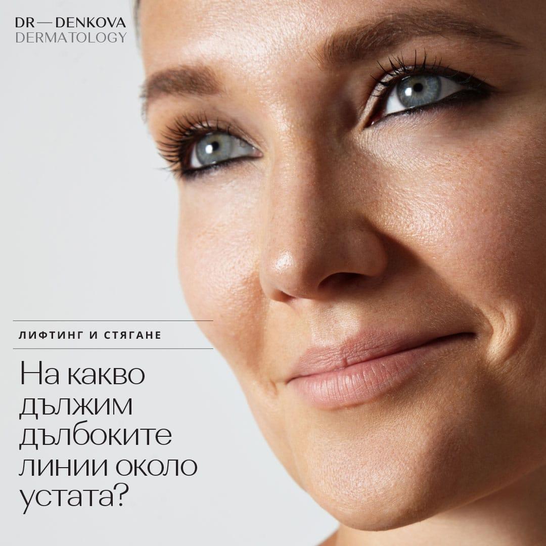 dr-denkova-nazolabialni-gunki