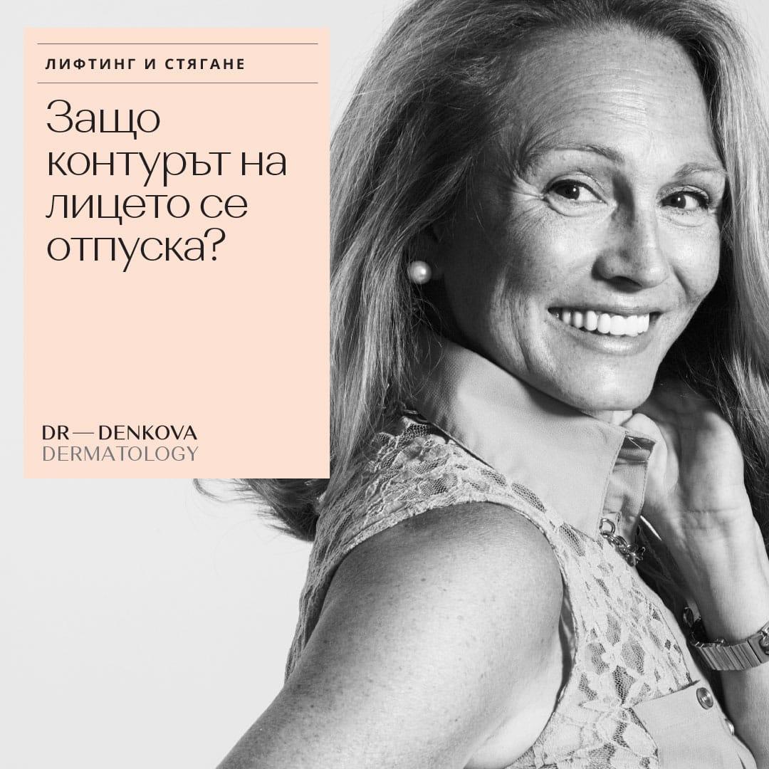 dr-denkova-otpusnat-kontur