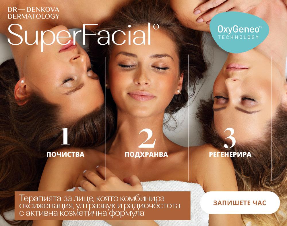 иновативна терапия за лице