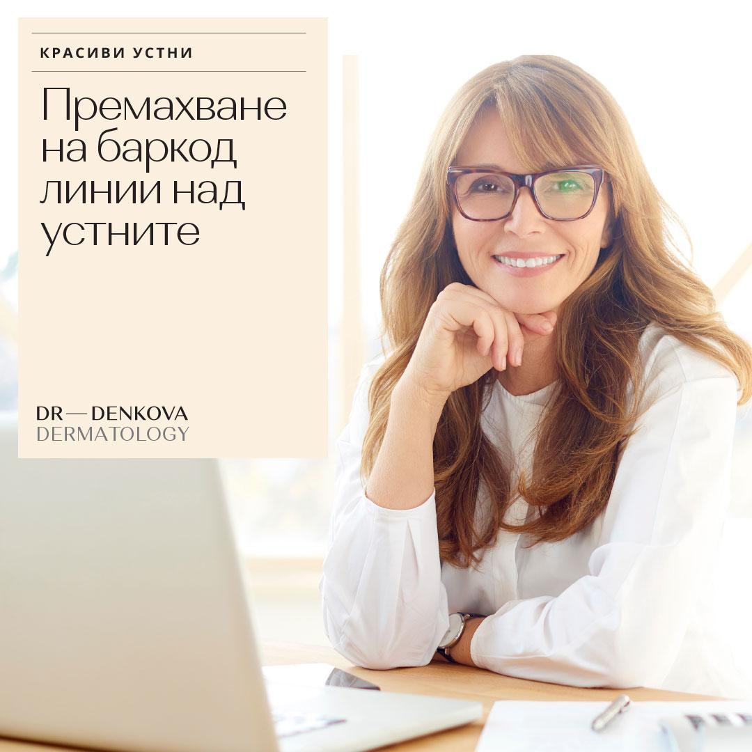 dr-denkova-pushacheski-bruchki-1