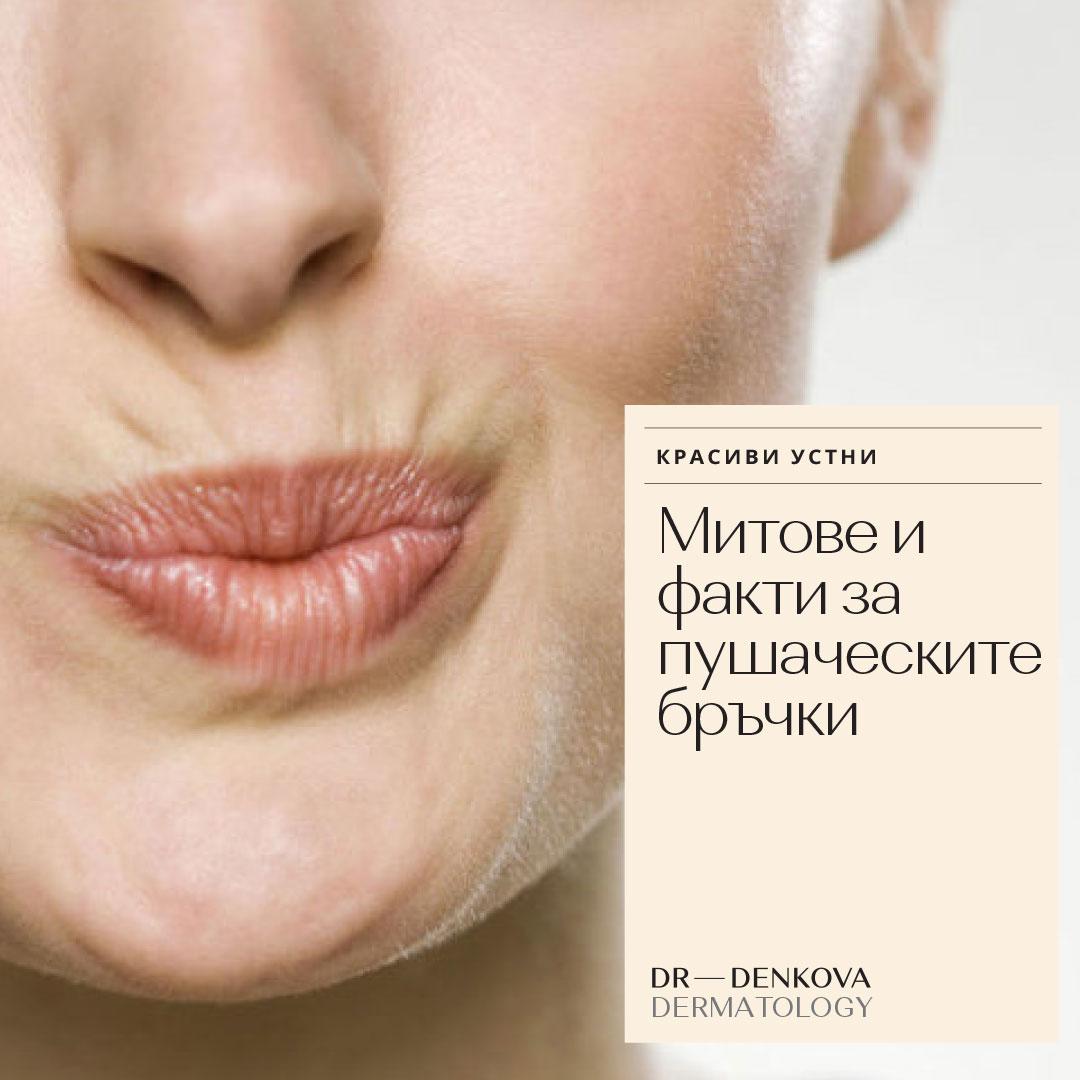 dr-denkova-pushacheski-bruchki-2