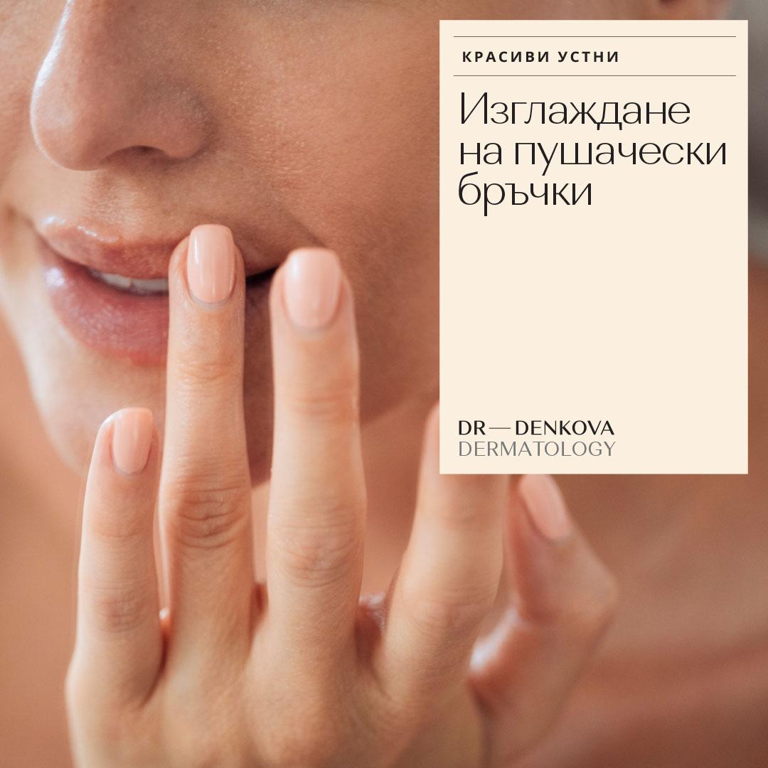 Пушачески бръчки - Изглаждане и заличаване - Dr Denkova