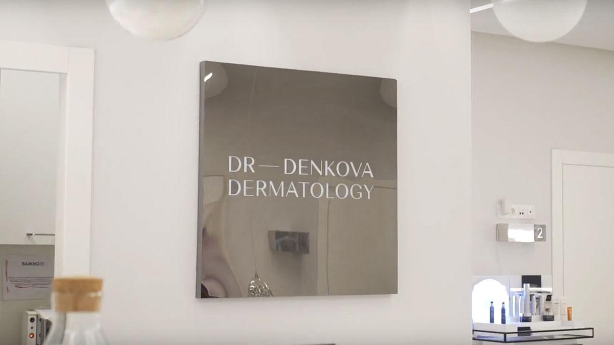 Годишен скинчек в клиника д-р Денкова
