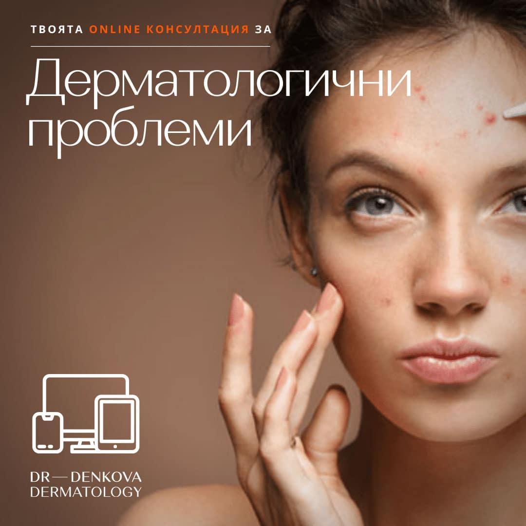 Онлайн консултация за дерматологични проблеми