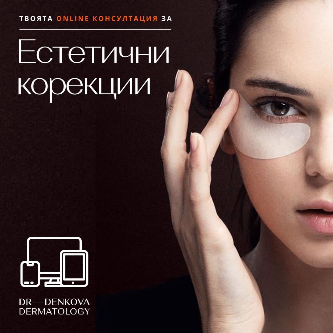 Онлайн консултация за естетични корекции