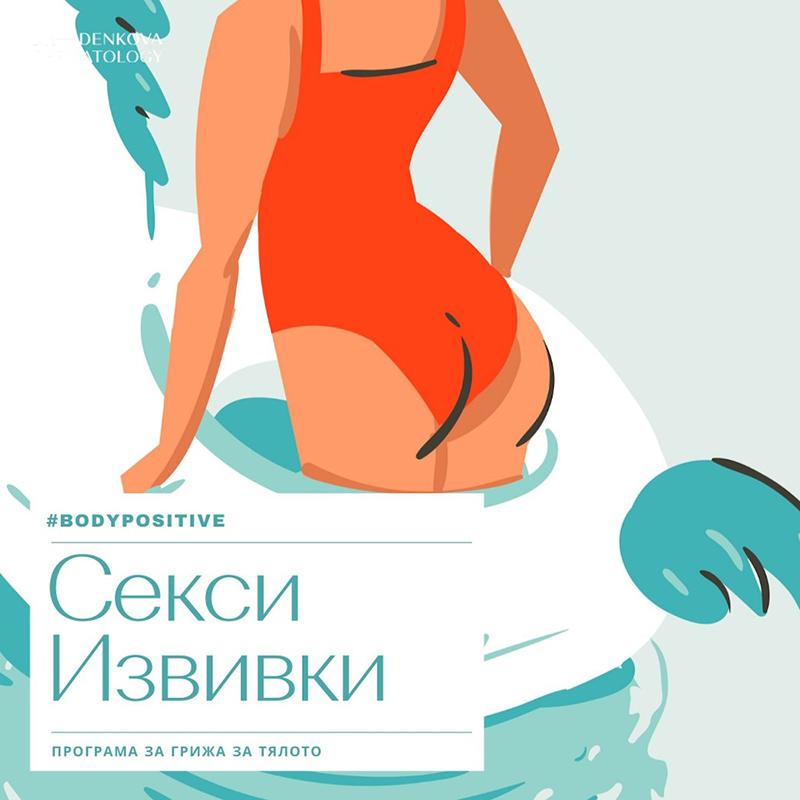 програма за тяло бикини терапия