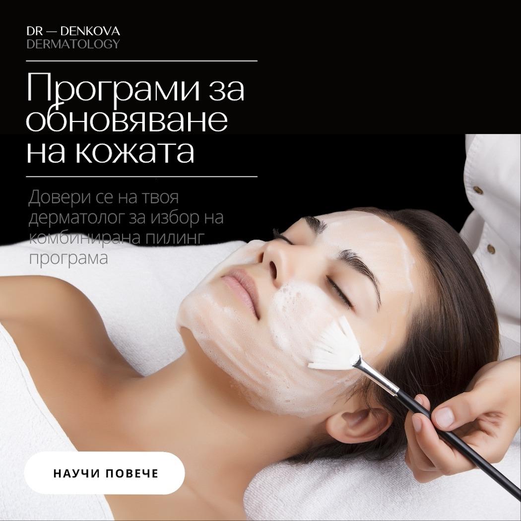 Банер за програми свързани с обновяване на кожата