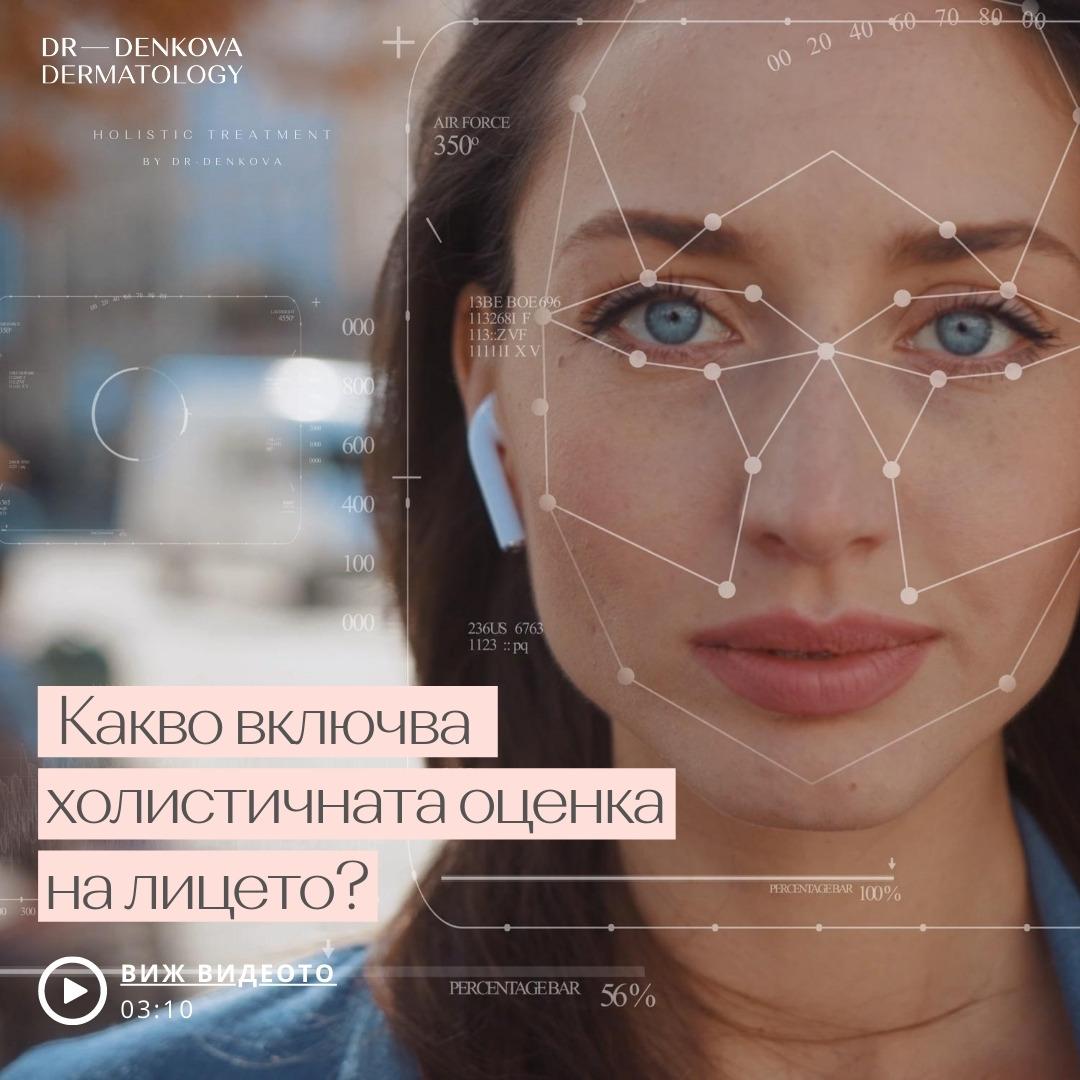 Какво включва холистичната оценка на лицето?