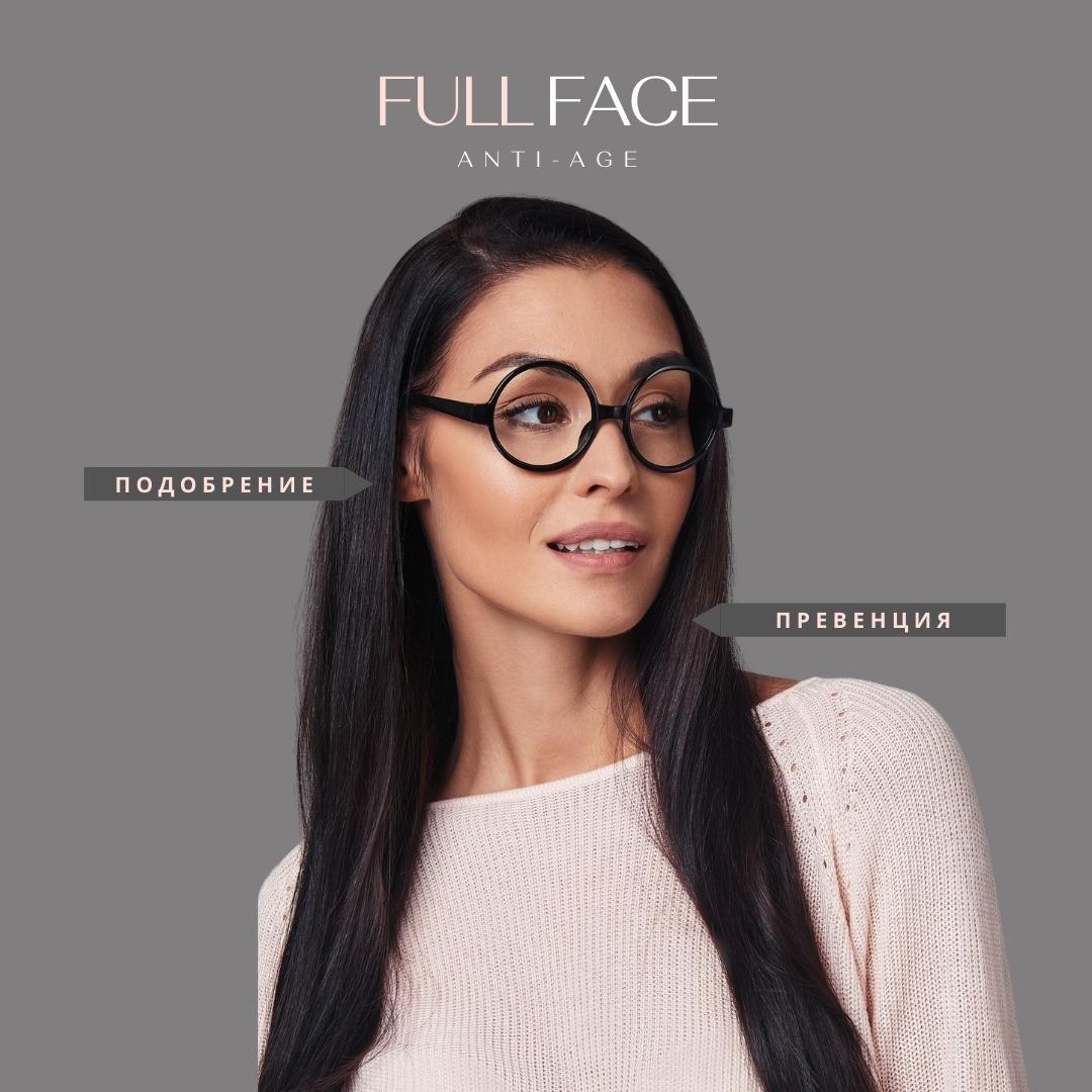 Full Face - Подобрение и превенция за анти-ейдж