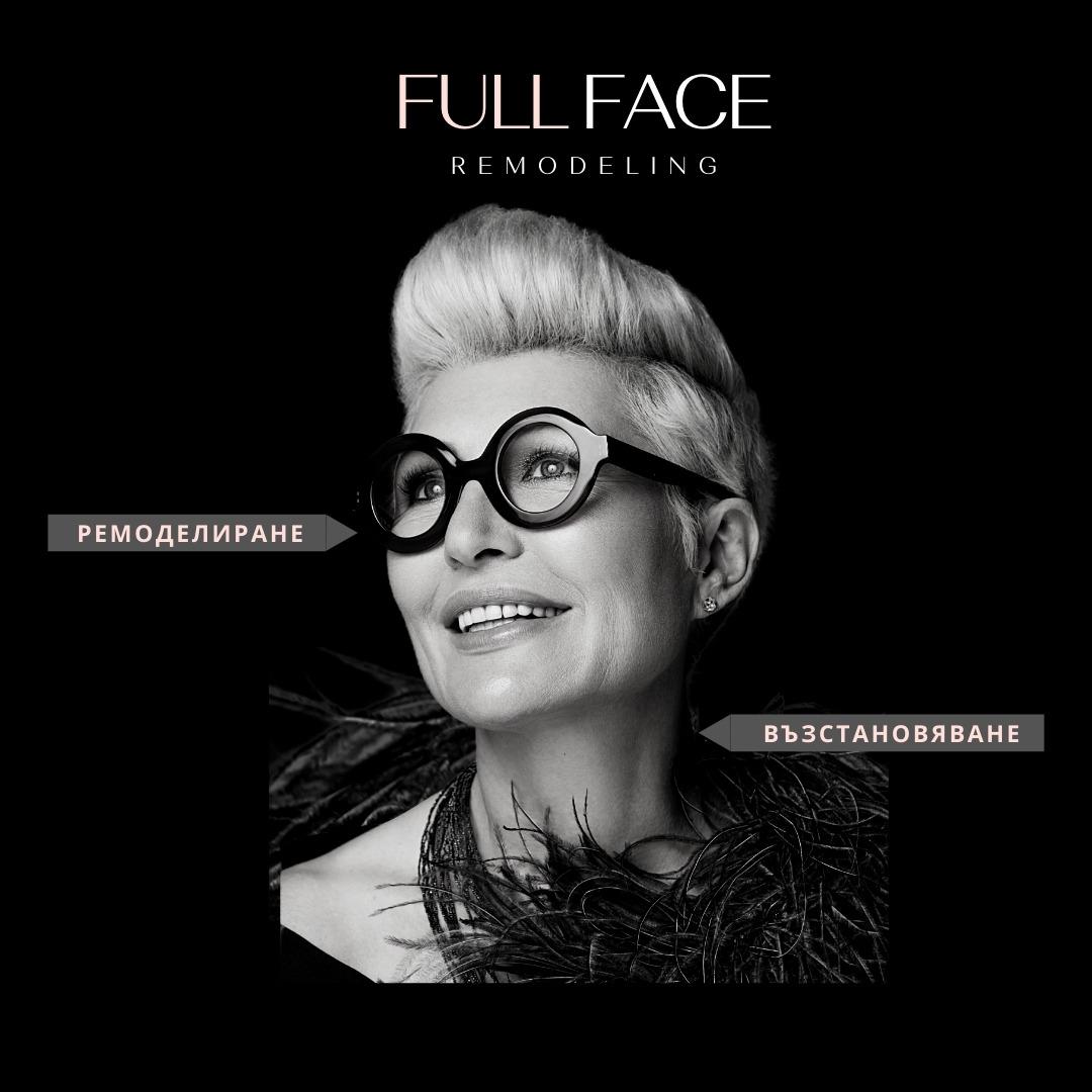 Full Face - Ремоделиране и възстановяване
