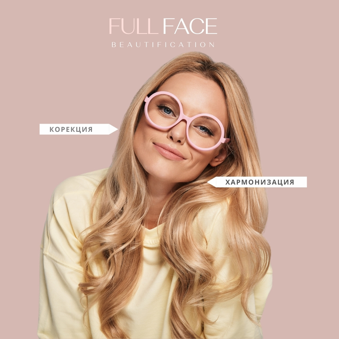 Full Face - Корекция и хармонизация за естетика