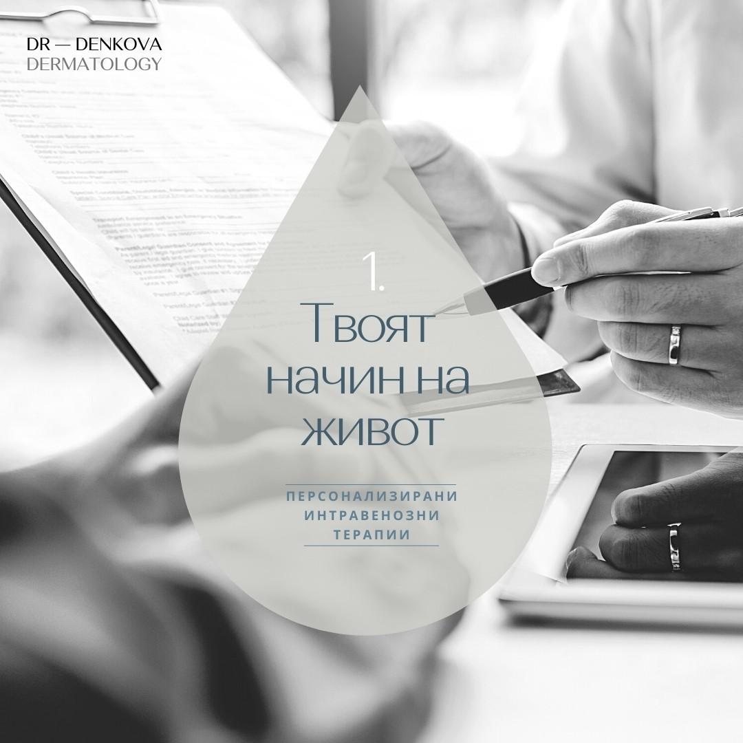IV DRIP DR-DENKOVA Интравенозни терапии Персонална Формула 1_