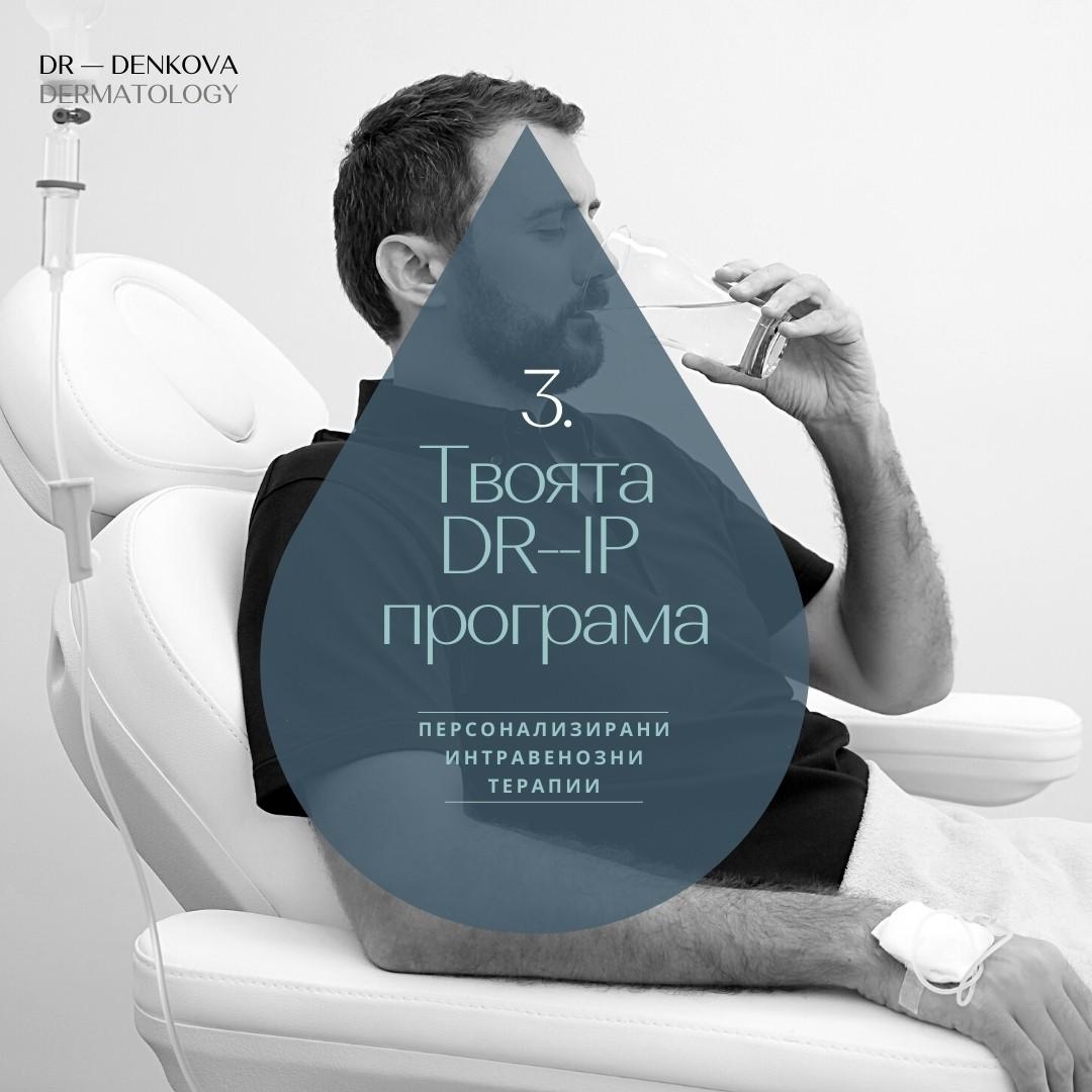 IV DRIP DR-DENKOVA Интравенозни терапии Персонална Формула 3_