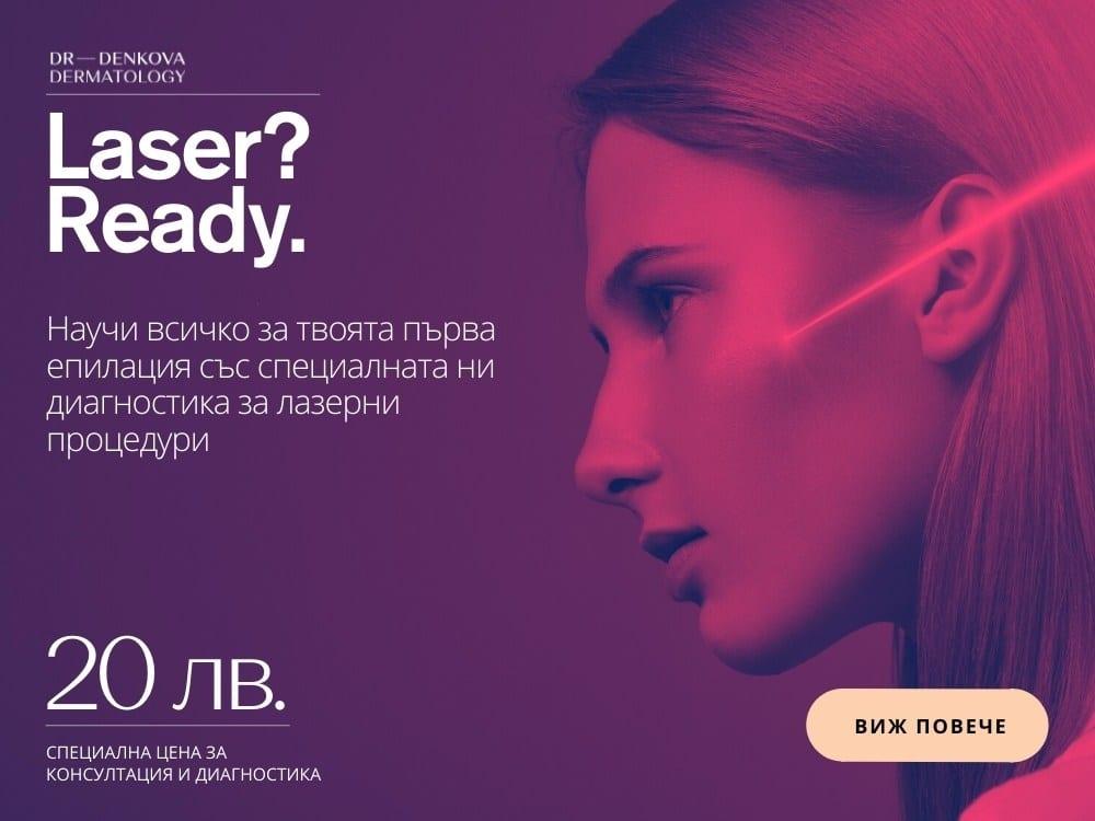 Диагностика и консултация за лазерна епилация и лазерни процедури за лице и тяло в клиниките на д-р Радина Денкова