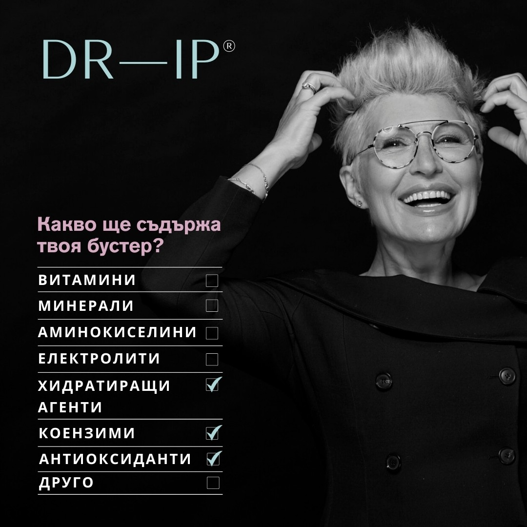 THE DRIP AD (1)