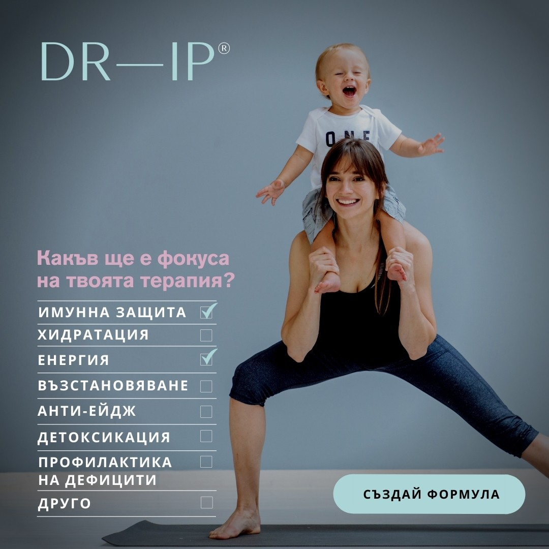 THE DRIP AD